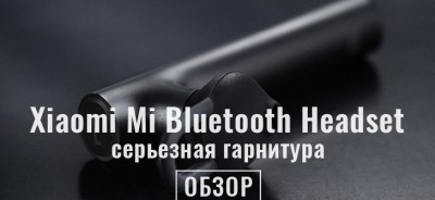 xiaomi-mi-bluetooth-headset